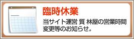 臨時休業 当サイト運営 質 林屋の営業時間変更等のお知らせ。