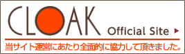 CLOAK Official Site 当サイト運営にあたり全面的に協力して頂きました。